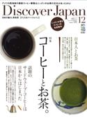 Discover Japan(ディスカバー ジャパン)2013年12月号
