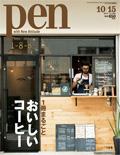 Pen 2014年 10/15号 『おいしいコーヒー』特集