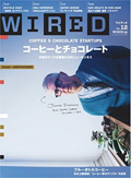 WIRED Vol.12 コーヒーとチョコレート