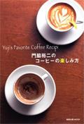 門脇裕二のコーヒーの楽しみ方