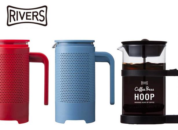 RIVERS COFFEE PRESS リバーズ コーヒープレス