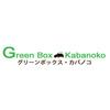 グリーンボックス・カバノコ
