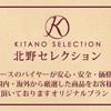 キタノセレクション