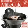 1000回使えるデンマーク製のコーヒーフィルター「MilleCafe」