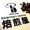 ROASTER'S COFFEE 焙煎屋