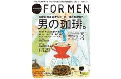 Hanako for men 男の珈琲