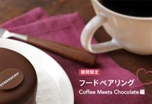 スターバックスコーヒー 期間限定 Coffee Meets Chocolate編