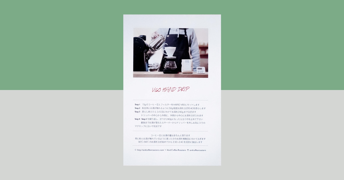 And Coffee Roasters ドリップレシピ