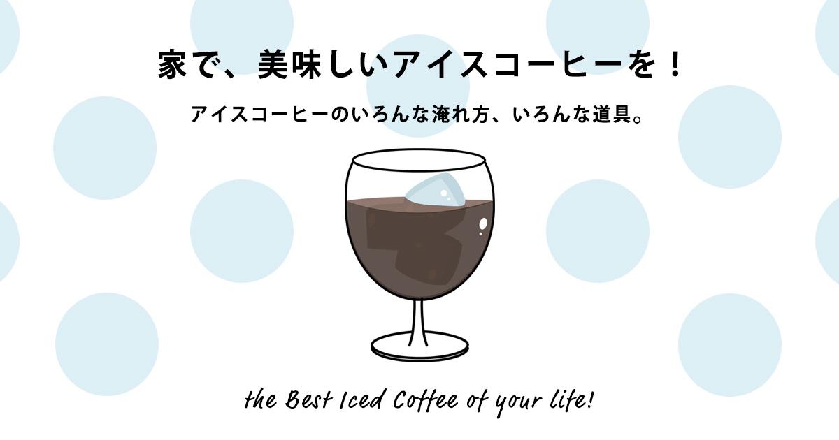 方 の 入れ コーヒー 美味しい アイス