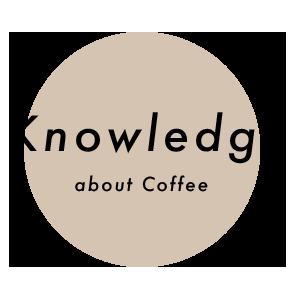 コーヒーの知識
