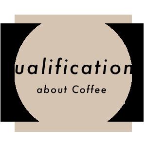 コーヒーの資格