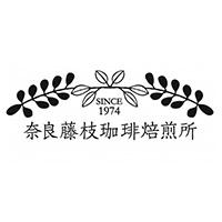 奈良藤枝珈琲焙煎所