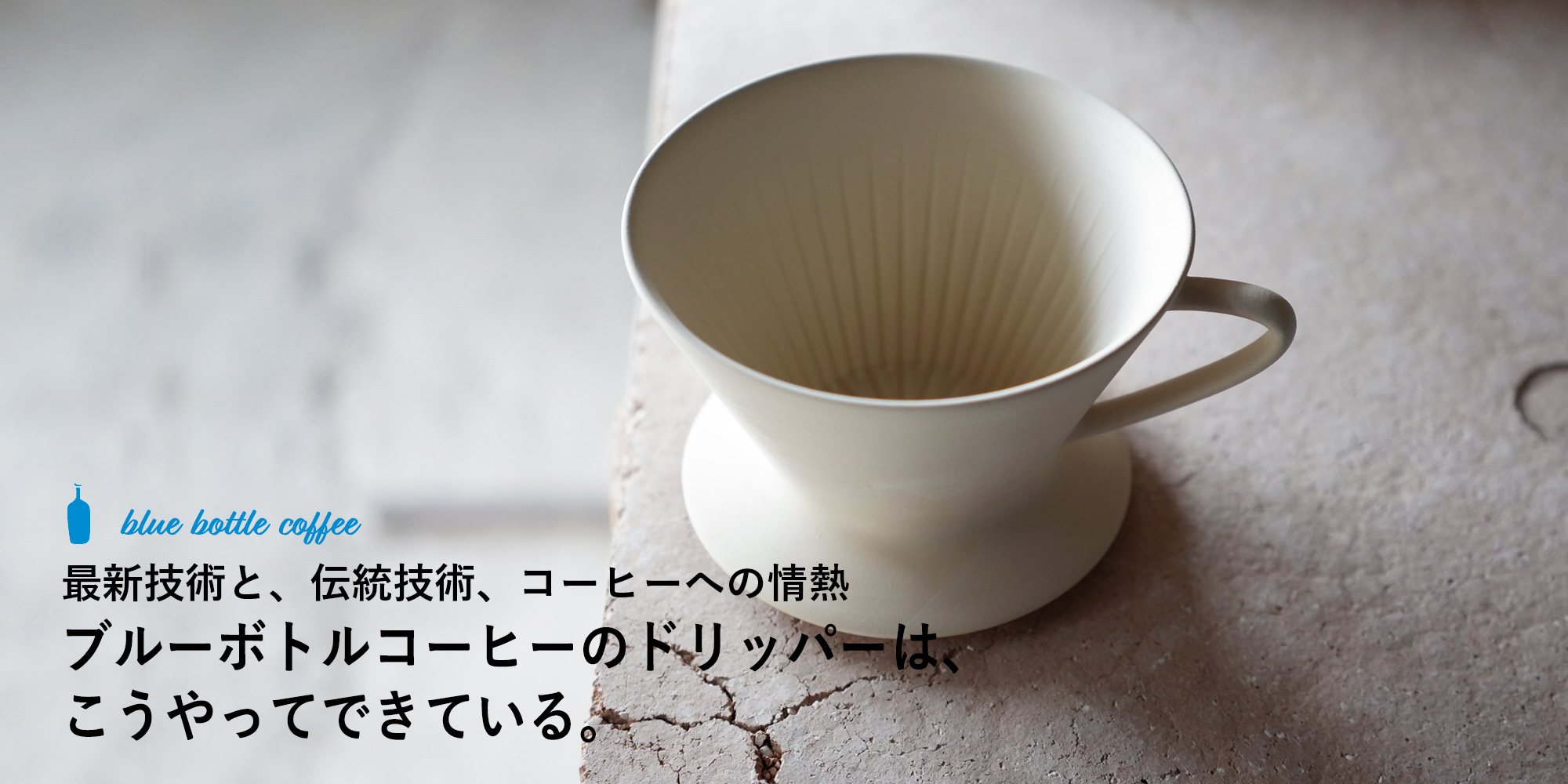 BLUE BOTTLE COFFEE ドリッパー