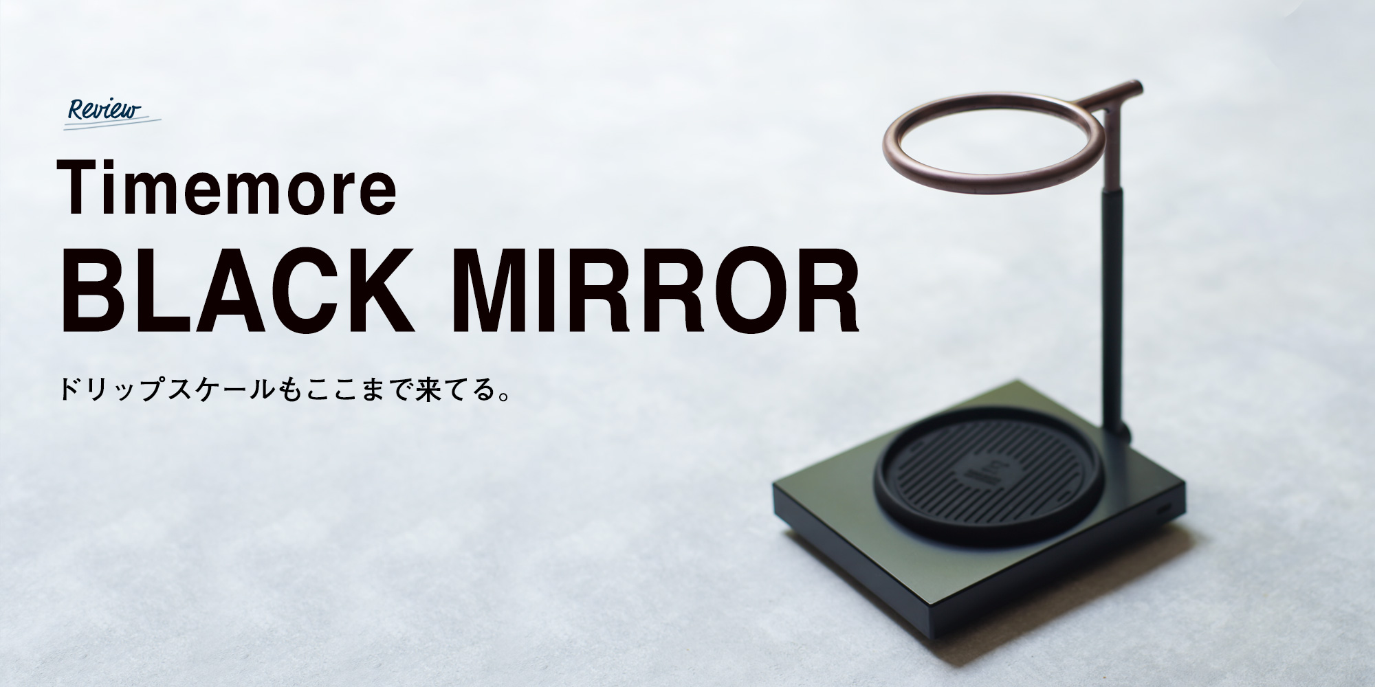Timemore BLACK MIRROR ドリップスケール