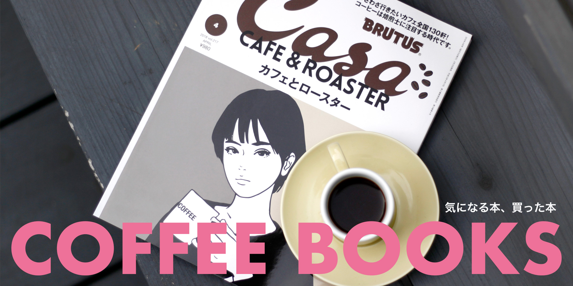 COFFEE BOOKS