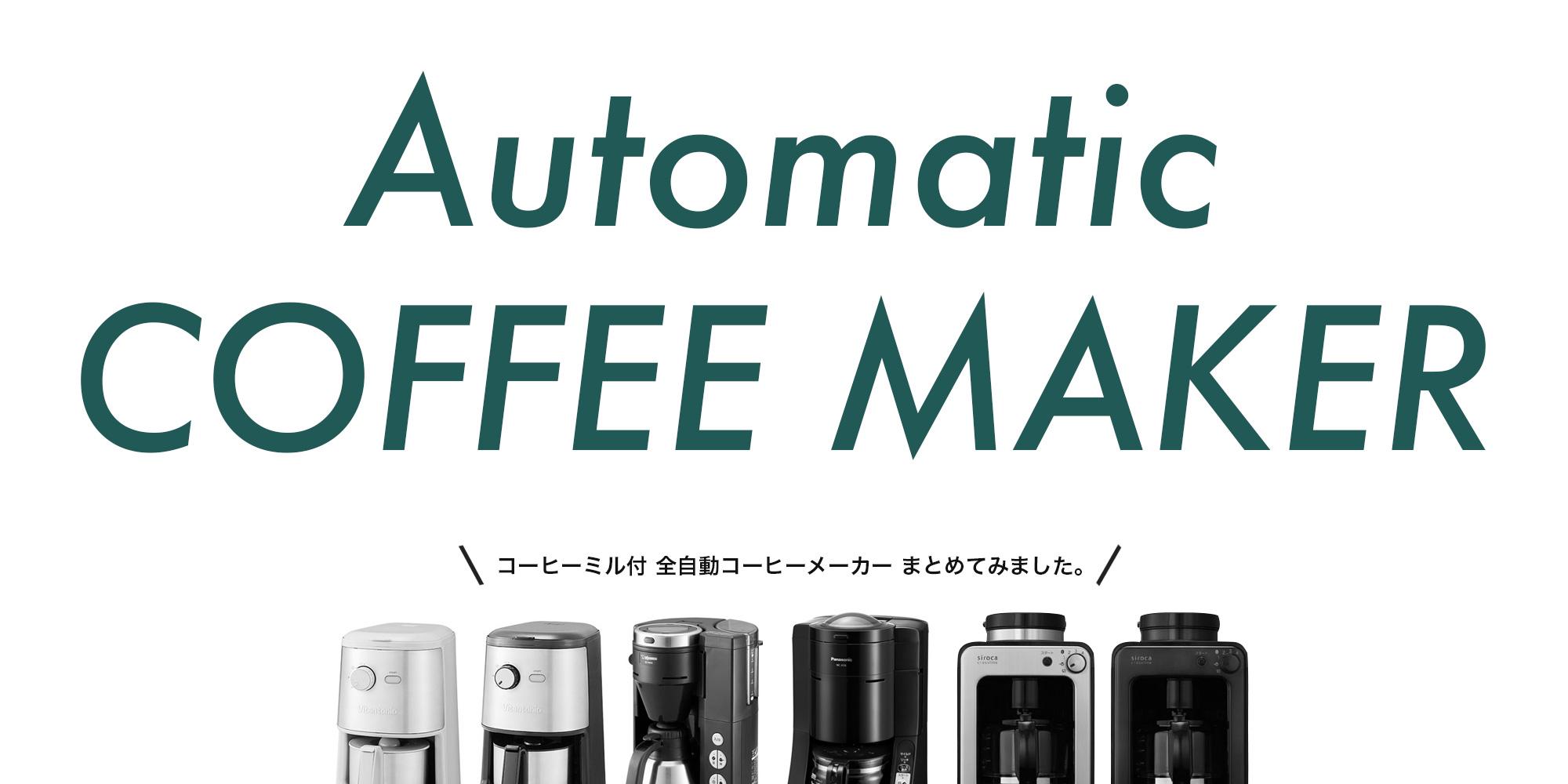 全自動コーヒーメーカーまとめ