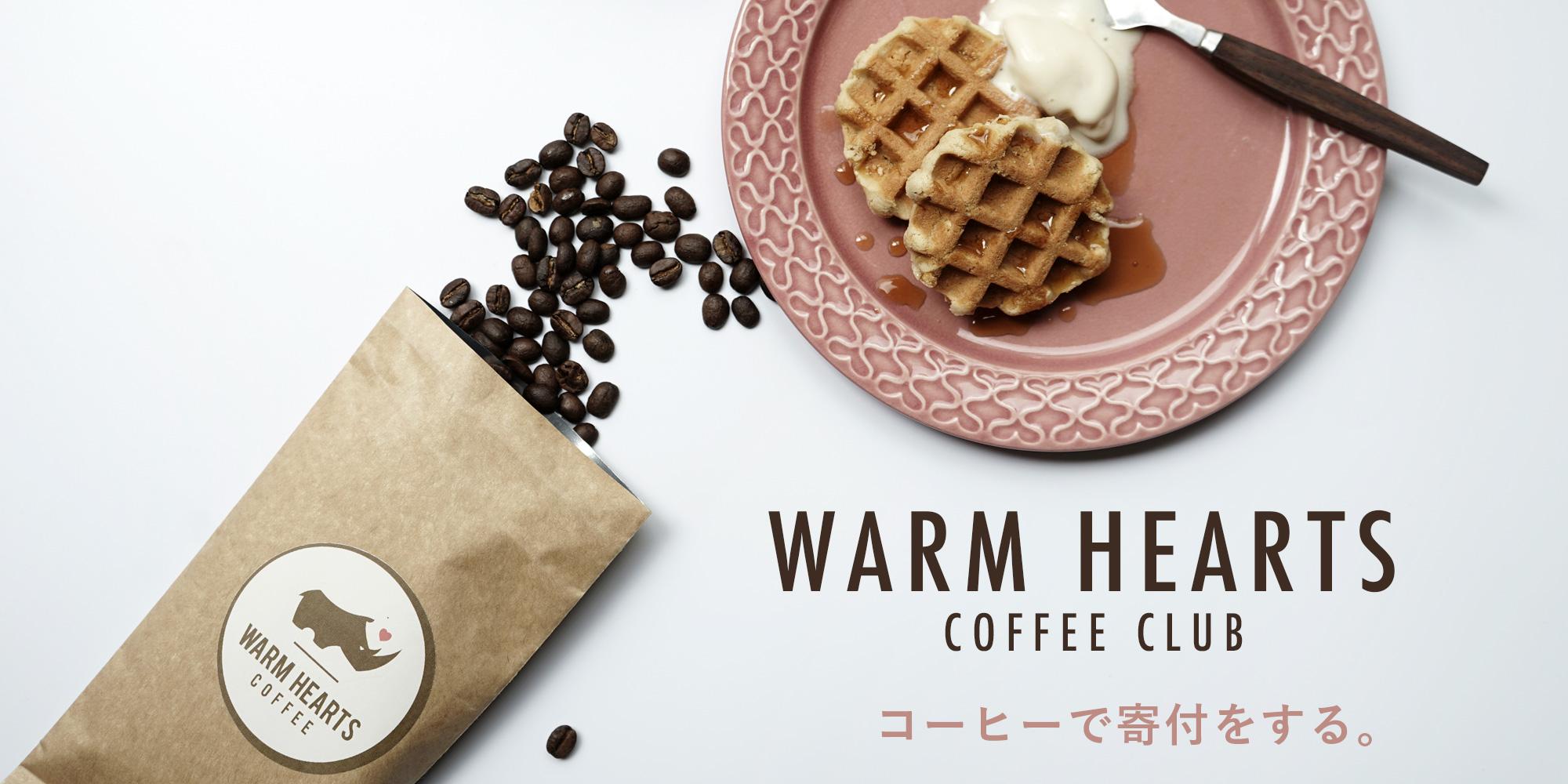 ウォームハーツコーヒー