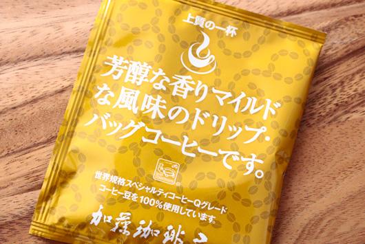「加藤珈琲店」の芳醇な香りマイルドな風味のドリップバッグコーヒー