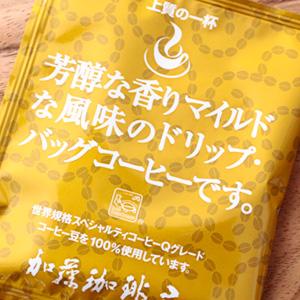 「加藤珈琲店」の芳醇な香りマイルドな風味のドリップパックコーヒー