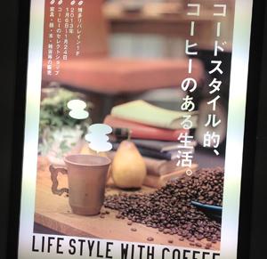 コードスタイル的、コーヒーのある生活。