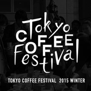 日本最大級のコーヒーの祭典、第2弾『TOKYO COFFEE FESTIVAL 2015 winter』が開催!