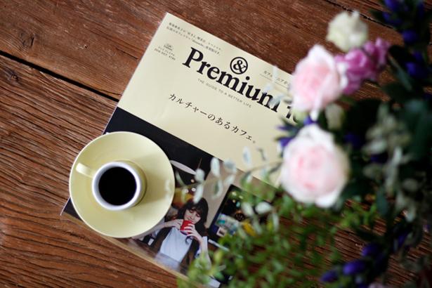 & Premium(アンド プレミアム)2016年 10月号『カルチャーのあるカフェ。』