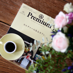 & Premium(アンド プレミアム)2016年10月号『カルチャーのあるカフェ。』は、読み応え満点。
