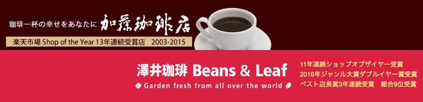 加藤珈琲店・澤井珈琲 Beans&Leaf