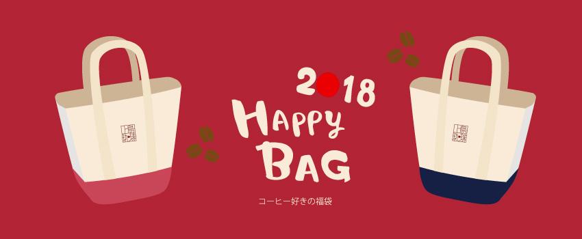 上島珈琲 2018年 福袋