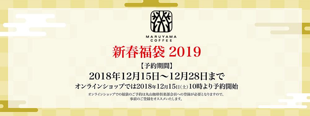 丸山珈琲 福袋2019