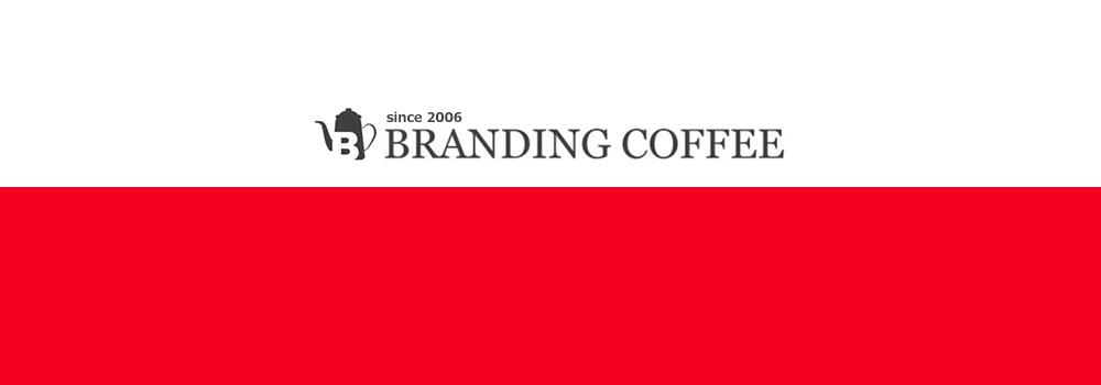 ブランディングコーヒー 2019福袋