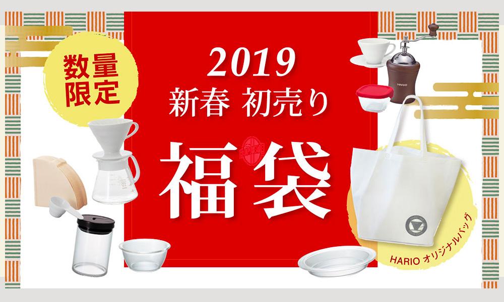 HARIO公式 2019福袋