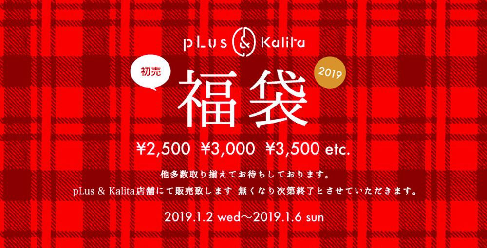 pLus & Kalita 2019福袋