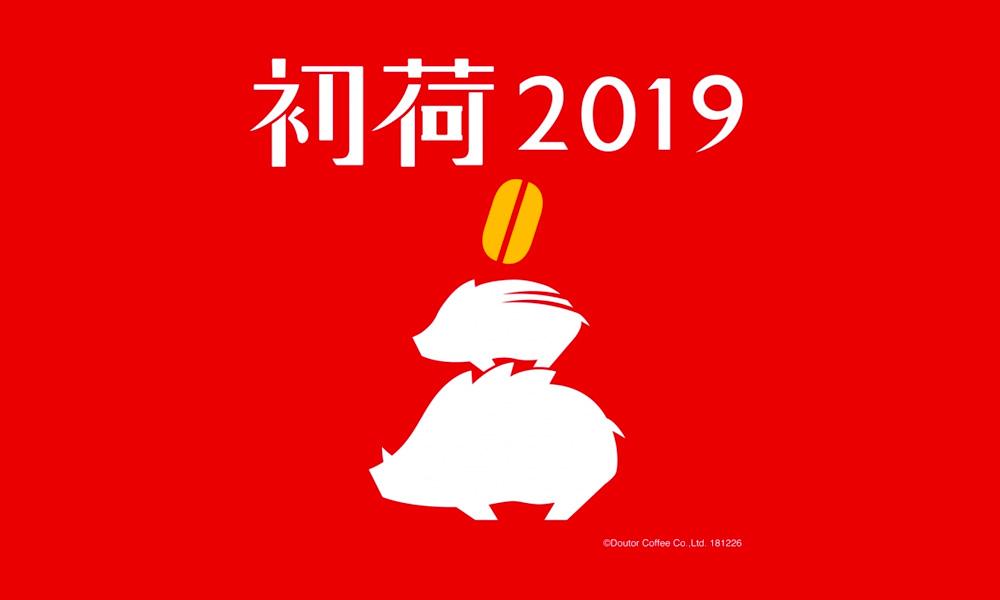 ドトールカフェ 2019年福袋