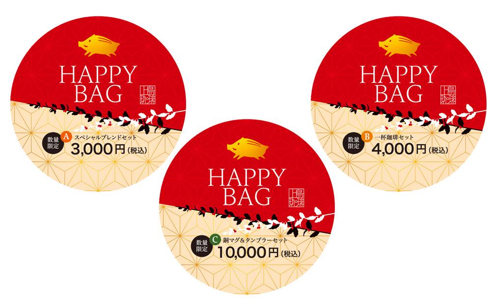 上島珈琲店 2019年HAPPY BAG