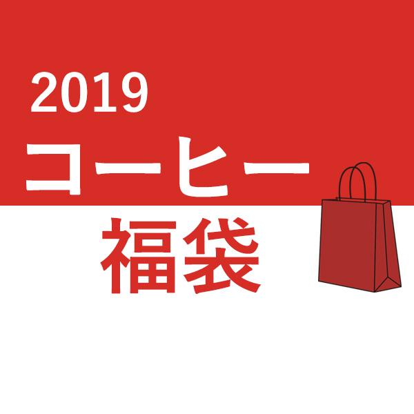 2019年 コーヒー福袋情報、まとめとおすすめ!