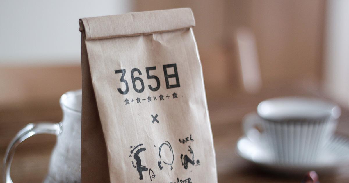 365日の自家焙煎コーヒー