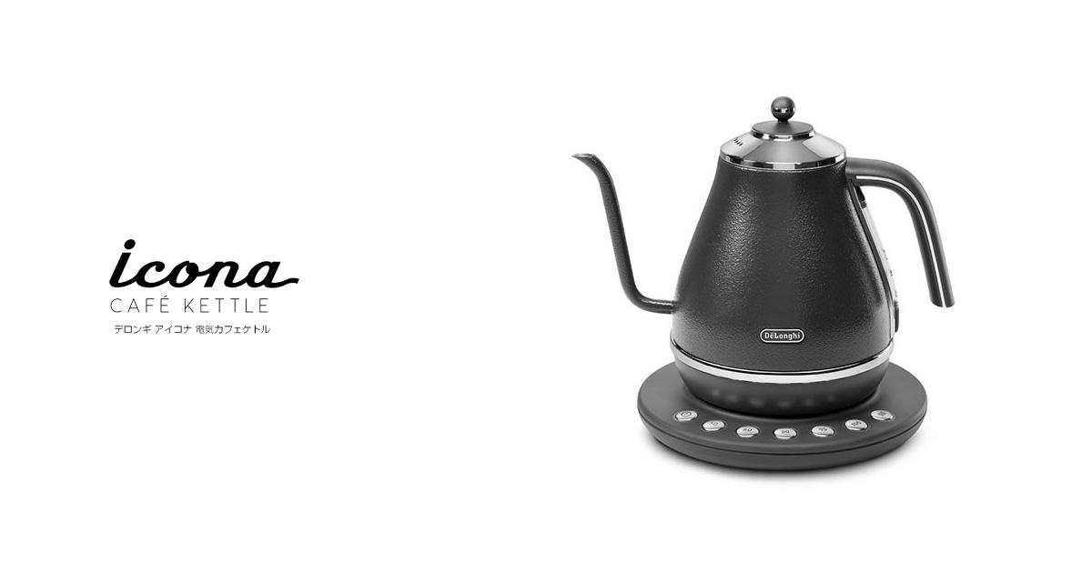 DeLonghi(デロンギ)温度設定機能付き電気カフェケトル icona CAFE KETTLE