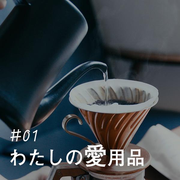 【#01 わたしの愛用品】家族で使うコーヒーの道具