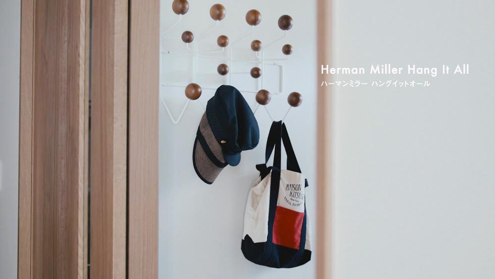 Herman Miller ハングイット オール