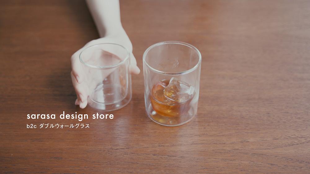 sarasa design store ダブルウォールマグ