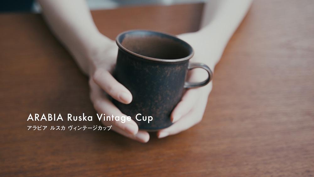 ARABIA Ruska ヴィンテージ コーヒーカップ