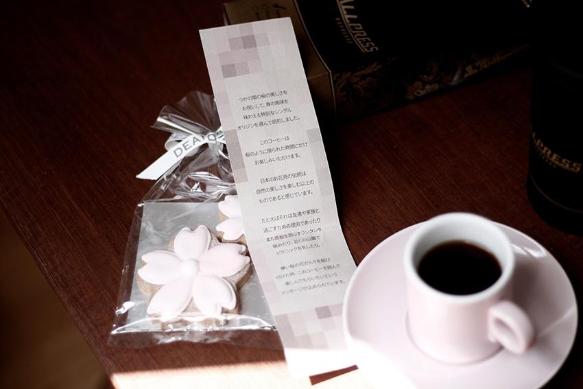 ニュージーランド発 オールプレス・エスプレッソ コーヒー豆『SAKURA』