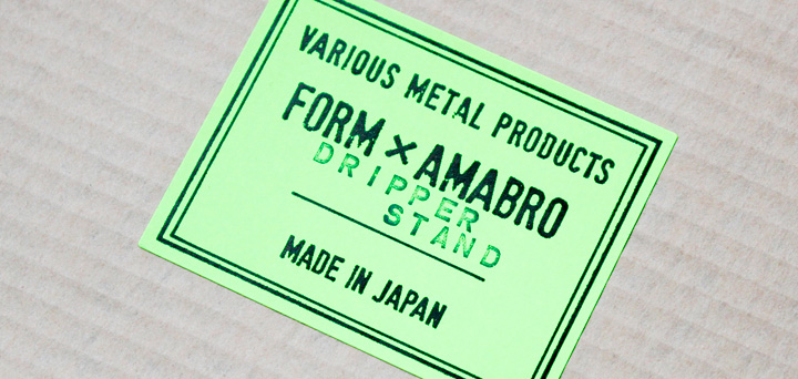 FORM × amabro コラボのドリッパースタンド