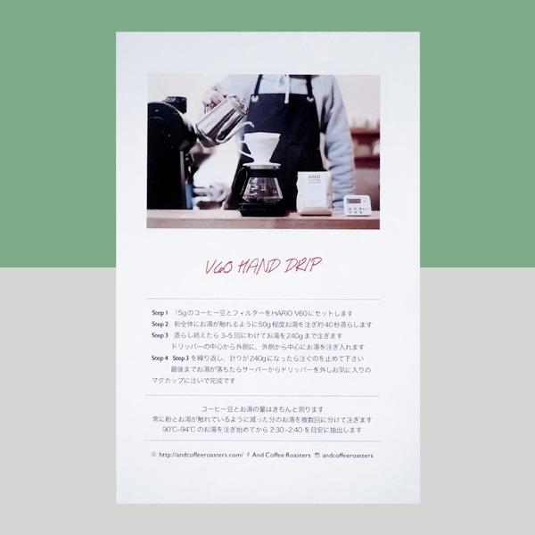 【And Coffee Roasters】HARIO V60 でのドリップの方法と分量、お湯の温度