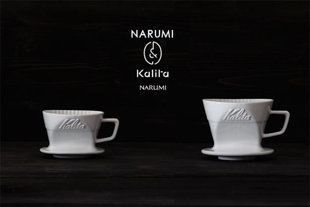 &Kalitaカリタ × 鳴海製陶『NARUMI』