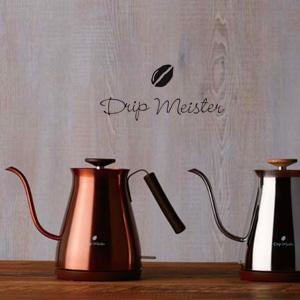 ドリップマイスターシリーズに、カフェケトルが登場。