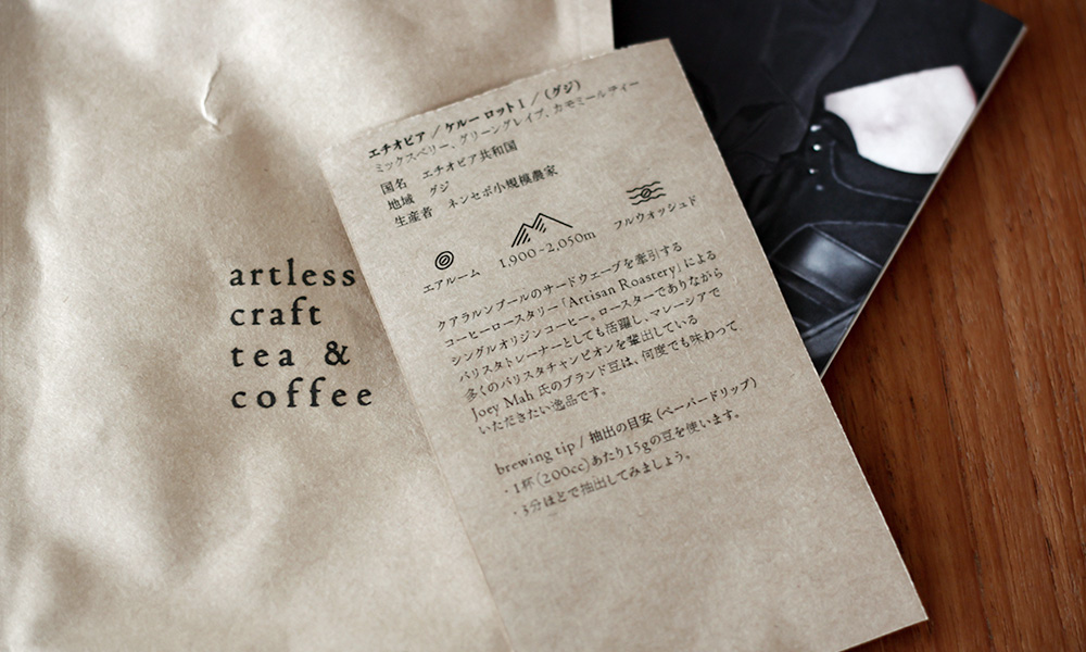 artless craft tea & coffee  Artisan Roastery  エチオピア『グジ』