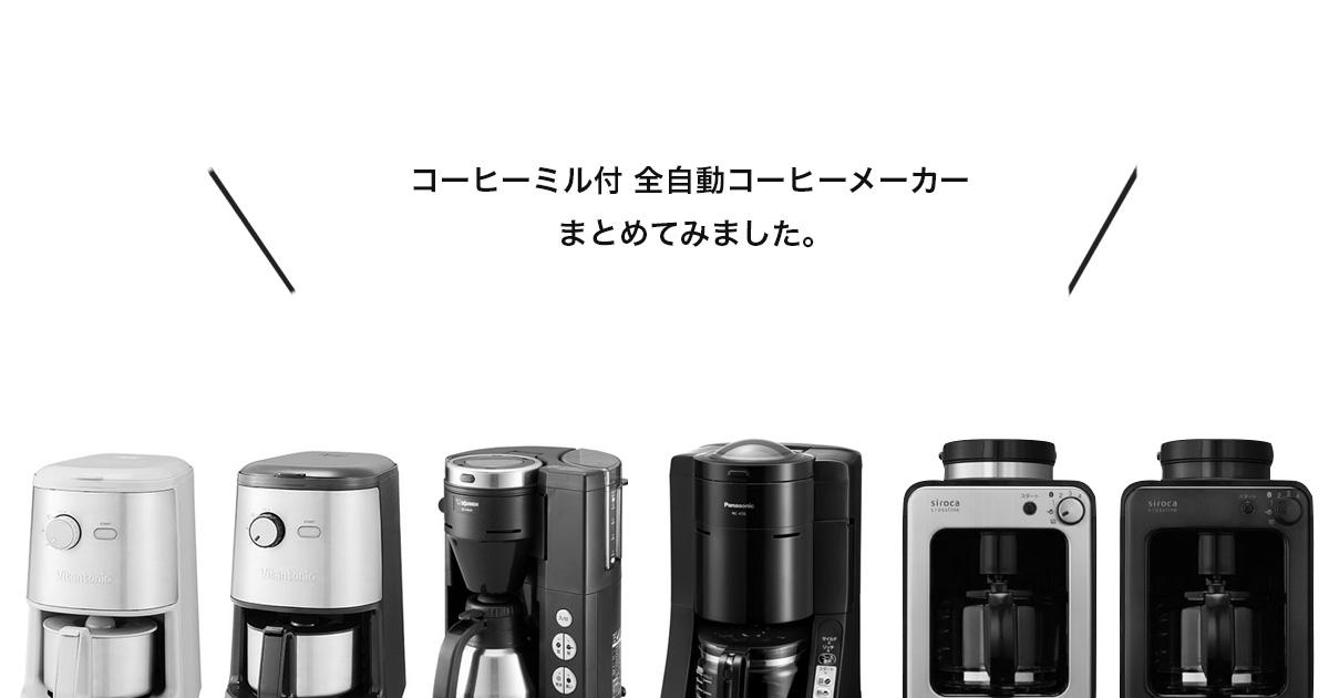 ミル付き全自動コーヒーメーカーのまとめとおすすめ、最新情報