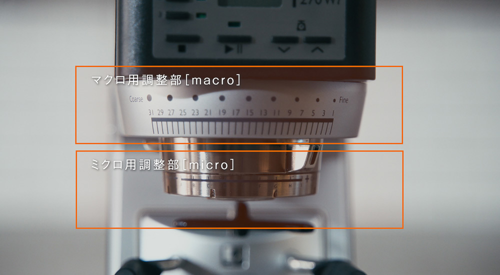 BARATZA バラッツァ コーヒーグラインダー 挽き具合の調節